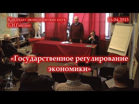 Б.Н.Гавшин «Государственное регулирование экономики» (15.04.2015)