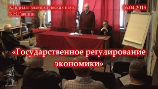 видео Методы государственного регулирования экономики