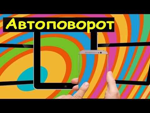 Как настроить ориентацию и автоповорот экрана на телефоне?