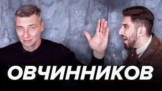 Сергей Овчинников Харизма и скромность футбол ушедшей эпохи