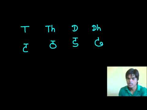 How to Read & Write Hindi Script - Consonant Letter 3 (Palatal Sound - T, Th,D, Dh, N