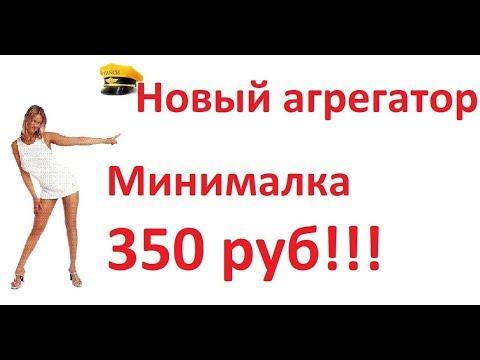 Новый агрегатор в такси в Нижнем Новгороде!!!