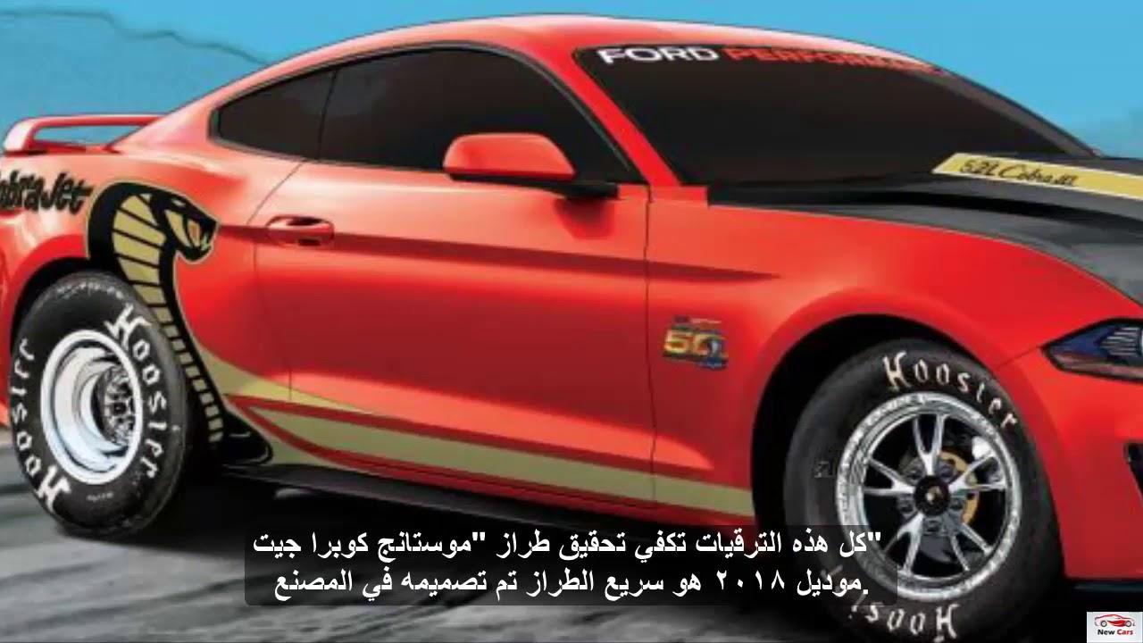 2018 Ford Mustang Cobra Jet Drag Racer فورد موستنج كوبرا جيت