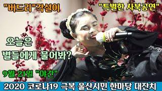 """버드리 - 9월 21일 """"야간"""" 특별…"""