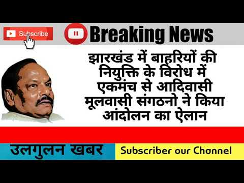 Jharkhand Latest News ~ Raghubar Das ~ Jharkhand News ~ Para Teacher Jharkhand