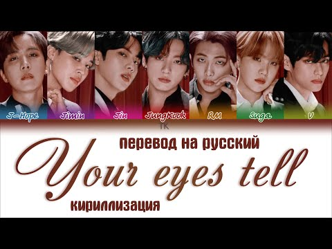 BTS (방탄소년단) – Your eyes tell [ПЕРЕВОД НА РУССКИЙ/ENG SUB/КИРИЛЛИЗАЦИЯ Color Coded Lyrics] from YouTube · Duration:  4 minutes 5 seconds