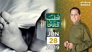 Mout kia hai? | Qutb Online | SAMAA TV | 28 June 2019