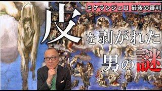 【ミケランジェロ】「最後の審判」皮を剥がれた男のナゾ【過労】