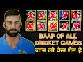🔥BAAP OF ALL CRICKET GAMES✌ DOWNLOAD BRAND NEW UNRELEASED CRICKET GAME FOR ANDROID