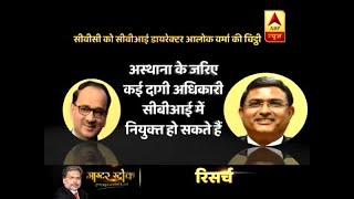 Master Stroke: Internal Rift In CBI Over 'Induction Of New Officers' | ABP News