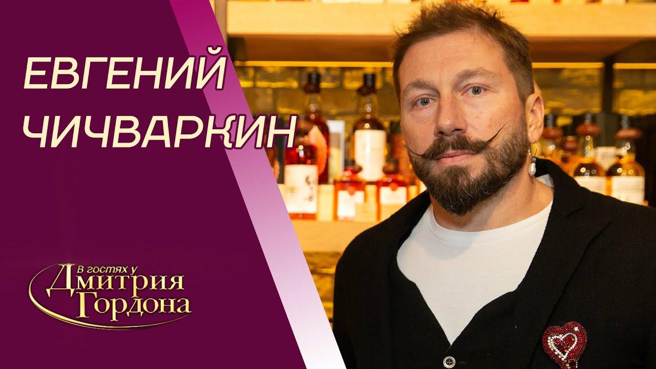Чичваркин. Путин, финансирование Навального, Ходорковский, Лукашенко. В гостях у Гордона
