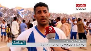 نادي التضامن يتأهل لنهائي بطولة كأس حضرموت على حساب اتحاد سيئون     تقرير عبدالله مؤمن