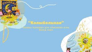 Книжка малышка для спокойной игры перед сном Колыбельная