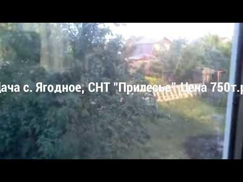 """Дача. с. Ягодное (10 мин от г. Тольятти) . СНТ """"Прилесье"""""""