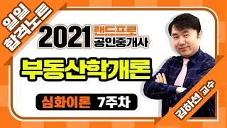 [랜드프로 공인중개사] 2021년 김하선 부동산학개론 …