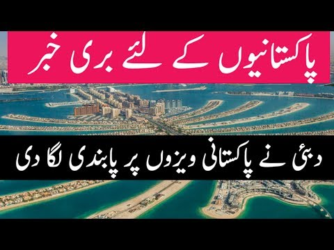 Bad News for Pakistan | Dubai End Visas