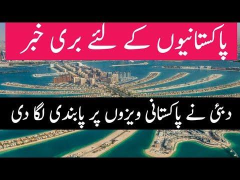 Bad News for Pakistan | Dubai End Visas