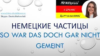 Немецкий язык. Немецкий разговорный для начинающих и продолжающих. Уроки немецкого языка.