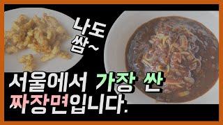 [서울 가성비 맛집] 서울에서 1500원 짜장면 파는 …