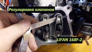 Реттеу клапандарының қытай қозғалтқыш Лифан 168F-2,170 F,177F мотоблок Lifan