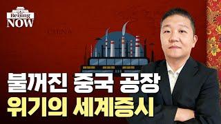 헝다사태·전력난에 中 소비재를 주목하는 이유 / 강현우의 베이징나우