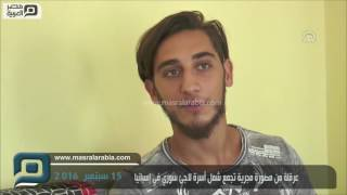 مصر العربية | عرقلة من مصورة مجرية تجمع شمل أسرة لاجئ سوري في إسبانيا