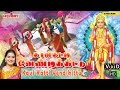 Download Kavi Katti Vendikittu | Murugan Songs | Tamil Devotional Songs | Mahanadhi Shobana MP3 song and Music Video