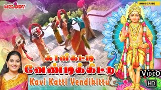 Kavi Katti Vendikittu | Murugan Video Song | Tamil Devotional | Mahanadhi Shobana