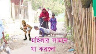 মহিলা সামনে ছেলেটি যা করলো । bangla prank । bangla prank video । HM TV