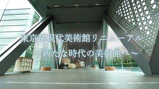 東京都現代美術館リニューアル~新たな時代の美術館へ~【東京動画スペシャル番組】