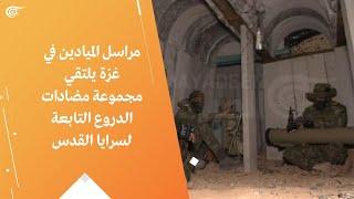 مراسل الميادين في غزة يلتقي مجموعة مضادات الدروع التابعة لسرايا القدس