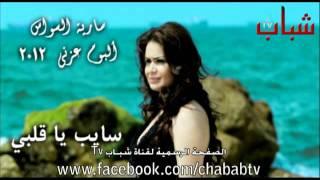 سارية السواس - سايب يا قلبي 2012