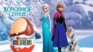 киндер Сюрприз Холодное Сердце Открываем Киндеры Unboxing Kinder Surprise Frozen