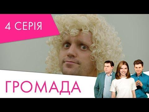Громада | 4 серія | НЛО TV