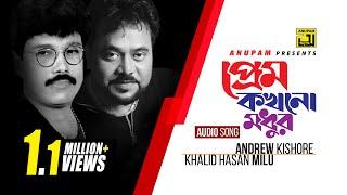 Prem Kokhono Modhur | প্রেম কখনো মধুর | Andrew Kishore & Khalid Hasan Milu | Audio Song