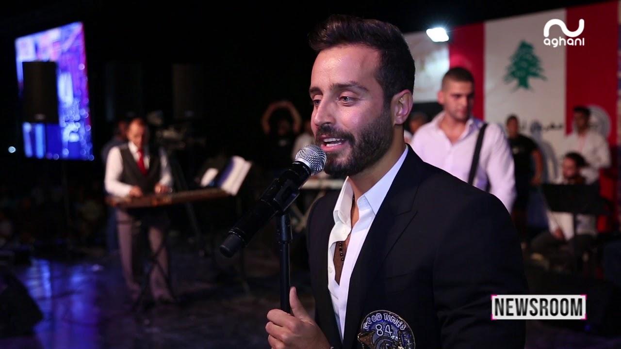 أغاني أغاني بضيافة سعد رمضان في برجا.. هذا بيته الزوجي، وهذه خطيبته، وهذه تفاصيل حفل زفافه!