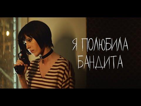Elvira T — Я полюбила бандита (inspired by Leon)