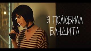 Смотреть клип Elvira T - Я Полюбила Бандита