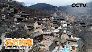 《远方的家》 20190710 长江行(8) 高山深处鱼通人| CCTV中文国际