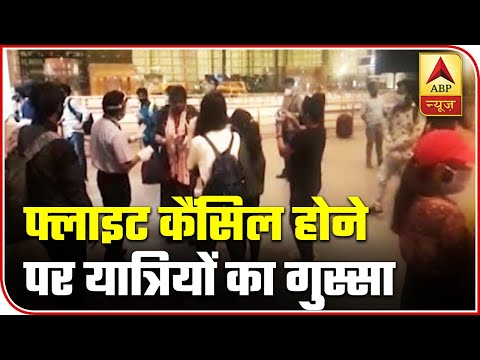 Mumbai: Passengers Create Ruckus As Flight To Guwahati Gets Cancelled | ABP News