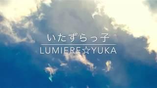 いたずらっ子☆ アンデルセン童話より 朗読☆ lumiere-yuka ☆ ◇◇◇◇◇◇◇◇◇◇◇...