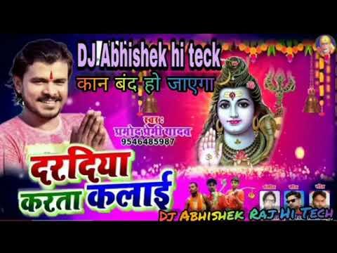 Daradiya Karata Kalai Pramod Premi Bol Bam Song Dj Anwar Raja | DJ Abhishek Raj Hi Tech