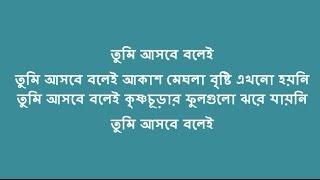 Tumi asbe Bolei Akash Meghla Bristi akno Hoyni Lyrics | তুমি আসবে বলেই আকাশ মেঘলা বৃষ্টি এখনো হয়নি