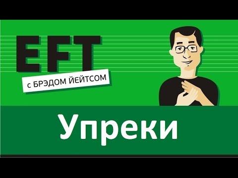 Упрекание себя #брэдйейтс #павелпоздняков #eft
