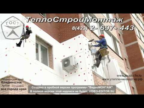 УТЕПЛЕНИЕ СТЕН СНАРУЖИ Владивосток. Цена на утепление квартир. Утепление  фасада, дома.