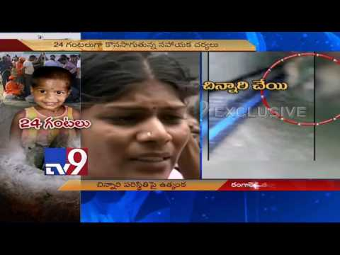 Girl in Borewell : Camera records her crying - TV9 Exclusive