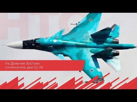 НТС Севастополь: На Дальнем Востоке столкнулись два Су 34