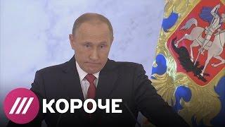 «Слов нет  Почти нет»  Послание Путина Федеральному собранию