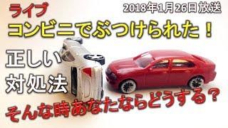 【居酒屋ライブ】車をぶつけられた時の正しい対処法