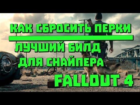 Fallout 4 | Гайд: Снайпер. Bonus: Как сбросить перки.